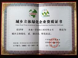 城乡立体绿化企业资质证书在京第一次颁发