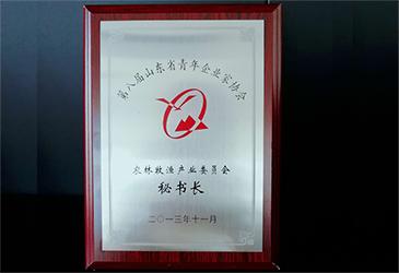 第八届山东省青年企业家协会农林牧渔产业委员会秘书长