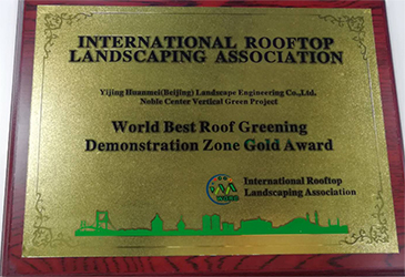 World Best Roof Greening Demonstration Zone Gold  Award