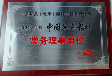 中国花卉报社常务理事单位