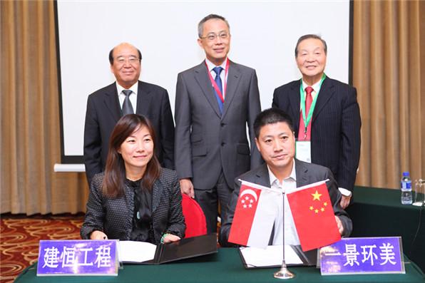 北京ope手机版建恒屋顶绿化工程有限公司成立